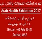 تور نمایشگاه تجهیزات پزشکی دبی بهمن ۱۳۹۵