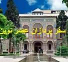 تور تهرانگردی جادویی یک روزه