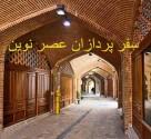 تور محله عودلاجان تهرانگردی یک روزه