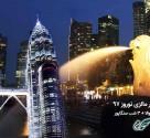 تور کوالالامپور سنگاپور نوروز ۹۷